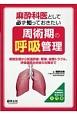麻酔科医として必ず知っておきたい周術期の呼吸管理 解剖生理から気道評価・管理、抜管トラブル、呼吸器系