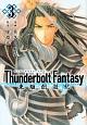Thunderbolt Fantasy 東離劍遊紀 (3)