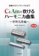 CとAmで吹けるハーモニカ曲集 世界名歌編<改訂版> 独奏からアンサンブルまで