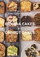 やさしい甘さのバナナケーキ、食事にもなるキャロットケーキ パリ発!軽い口あたりの最新レシピ