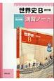 世界史B 演習ノート<新訂版>