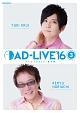 「AD-LIVE 2016」 第3巻(梶裕貴×堀内賢雄)