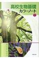 高校生物基礎 カラーノート<改訂版>