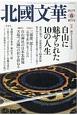 北國文華 2017春 特集:開山1300年記念/白山に魅せられた10の人生 (71)