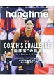 "hangtime 特集:COACH'S CHALLENGE ""指揮官""の挑戦 日本のバスケットボールを追いかける新雑誌(3)"