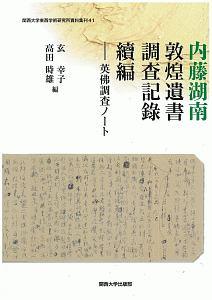 内藤湖南 敦煌遺書調査記録 續編