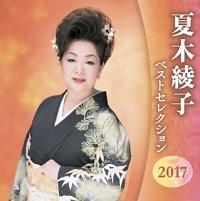夏木綾子『夏木綾子 ベストセレクション2017』