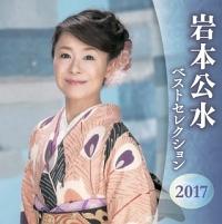 岩本公水 ベストセレクション2017