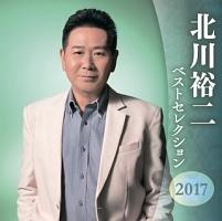 北川裕二『北川裕二 ベストセレクション2017』