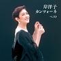 BEST SELECT LIBRARY 決定版 岸洋子 カンツォーネ ベスト