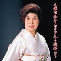 BEST SELECT LIBRARY 決定版 二葉百合子・セリフ入り歌謡 ベスト