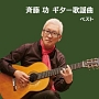 BEST SELECT LIBRARY 決定版 斉藤功 ギター歌謡曲 ベスト