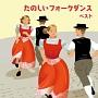 BEST SELECT LIBRARY 決定版 たのしいフォークダンス ベスト