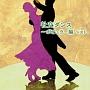 BEST SELECT LIBRARY 決定版 社交ダンス~ポピュラー編 ベスト