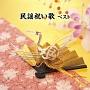 BEST SELECT LIBRARY 決定版 民謡祝い歌 ベスト