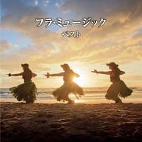 BEST SELECT LIBRARY 決定版 フラ・ミュージック ベスト
