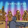 BEST SELECT LIBRARY 決定版 ビッグ・バンド・ジャズ ベスト