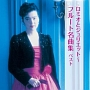 BEST SELECT LIBRARY 決定版 ロミオとジュリエット~フルート名曲集 ベスト