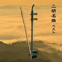 BEST SELECT LIBRARY 決定版 二胡名曲 ベスト