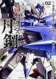 機動戦士ガンダム 鉄血のオルフェンズ 月鋼 (2)