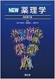 NEW薬理学<改訂第7版>