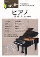 初心者のピアノ基礎教本