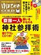 ゆほびかGOLD 幸せなお金持ちになる本 (34)