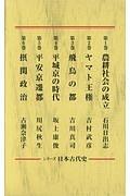 シリーズ 日本古代史 全6巻セット