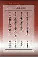 シリーズ日本中世史 全4巻