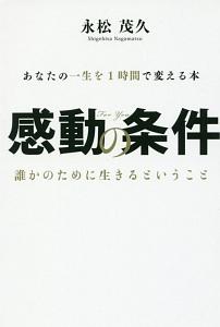 『感動の条件<ポケット版>』永松茂久