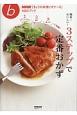 簡単!おいしい!3ステップで定番おかず NHK「きょうの料理ビギナーズ」ABCブック