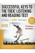 マーク・D・スタッフォード『SUCCESSFUL KEYS TO THE TOEIC LISTENING AND READING INTRO GOAL→400』