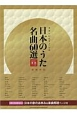 やさしいピアノ・ソロ 日本のうた名曲60選 初級対応 見やすい歌詞ページ付