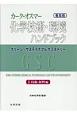 カーク・オスマー化学技術・環境ハンドブック グリーン・サステイナブルケミストリー 技術・材料編<普及版> (1)