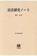 民法研究ノート<オンデマンド版>