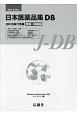 日本医薬品集DB<更新・特価版> 2016.7