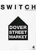 SWITCH 35-4 2017APR DOVER STREET MARKET