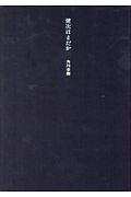 『健次はまだか』角川春樹