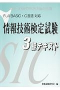 Full BASIC・C言語対応 情報技術検定試験3級テキスト