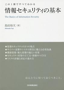 この1冊ですべてわかる 情報セキュリティの基本