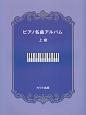 ピアノ名曲アルバム 上級