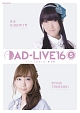 「AD-LIVE 2016」 第5巻(釘宮理恵×高垣彩陽)