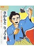 さかもとりょうま 新しい日本を夢見たヒーロー