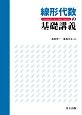 線形代数の基礎講義 Introduction to Linear Al