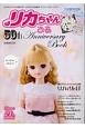リカちゃん 50th ANNIVERSARY BOOK 2大オリジナル付録付き!リカちゃん50周年アニバー