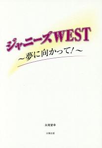 ジャニーズWEST~夢に向かって!~
