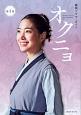 韓国ドラマ・ガイド オクニョ 運命の女 (1)