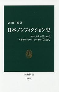 日本ノンフィクション史 ルポルタージュからアカデミック・ジャーナリズムまで
