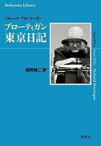 ブローティガン 東京日記