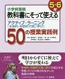 小学校国語 教科書にそって使えるアクティブ・ラーニング[主体的・対話的で深い学び] 50の授業実践例 5・6年